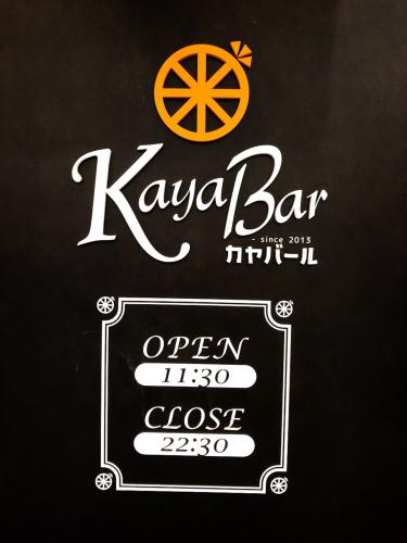 カヤバール コトチカ京都店_e0292546_13420449.jpg