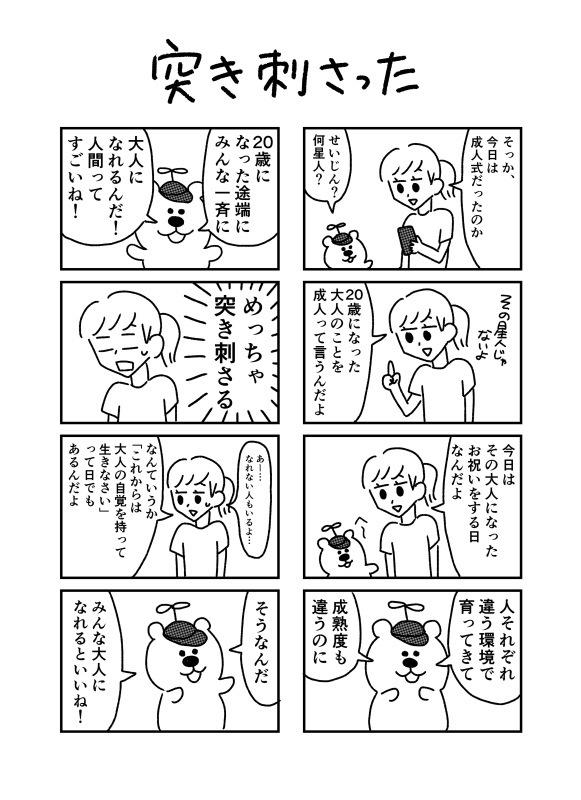 【ポコの漫画】突き刺さった_f0346353_22381279.jpeg