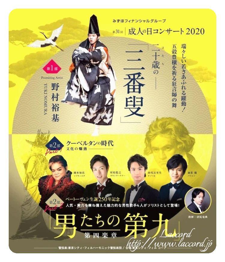 「成人の日コンサート」_f0275956_21400392.jpg