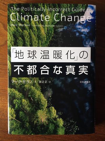 『 「地球温暖化」の不都合な真実 』_d0245357_09321104.jpg