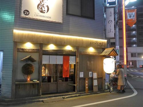 高円寺「魚貝ののぶ」へ行く。_f0232060_1455268.jpg