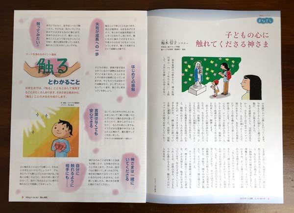 冊子「ひかりの子」1・2月号のお仕事_c0011862_13562220.jpg