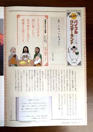 冊子「ひかりの子」1・2月号のお仕事_c0011862_13562421.jpg