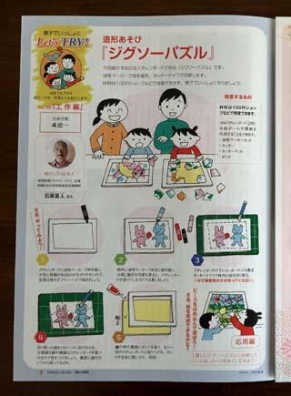 冊子「ひかりの子」1・2月号のお仕事_c0011862_13562620.jpg