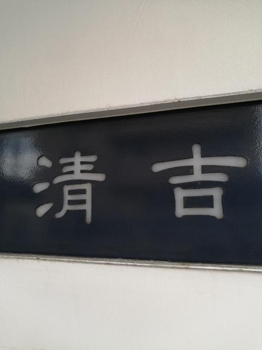 博多で白子の握りを堪能する♪_b0060363_12441863.jpg
