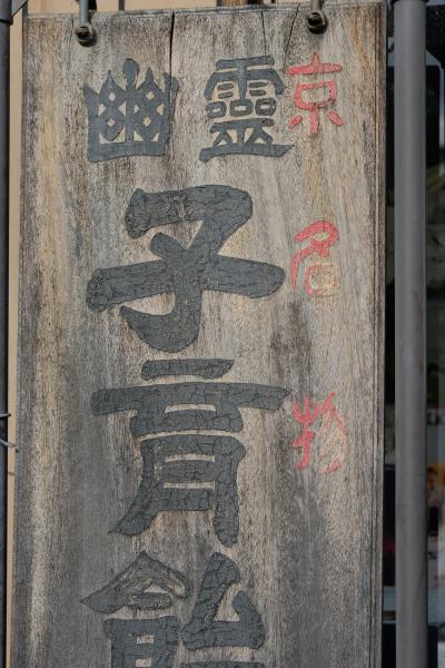 京都スナップ 幽霊子育飴 **_d0344864_22312684.jpg