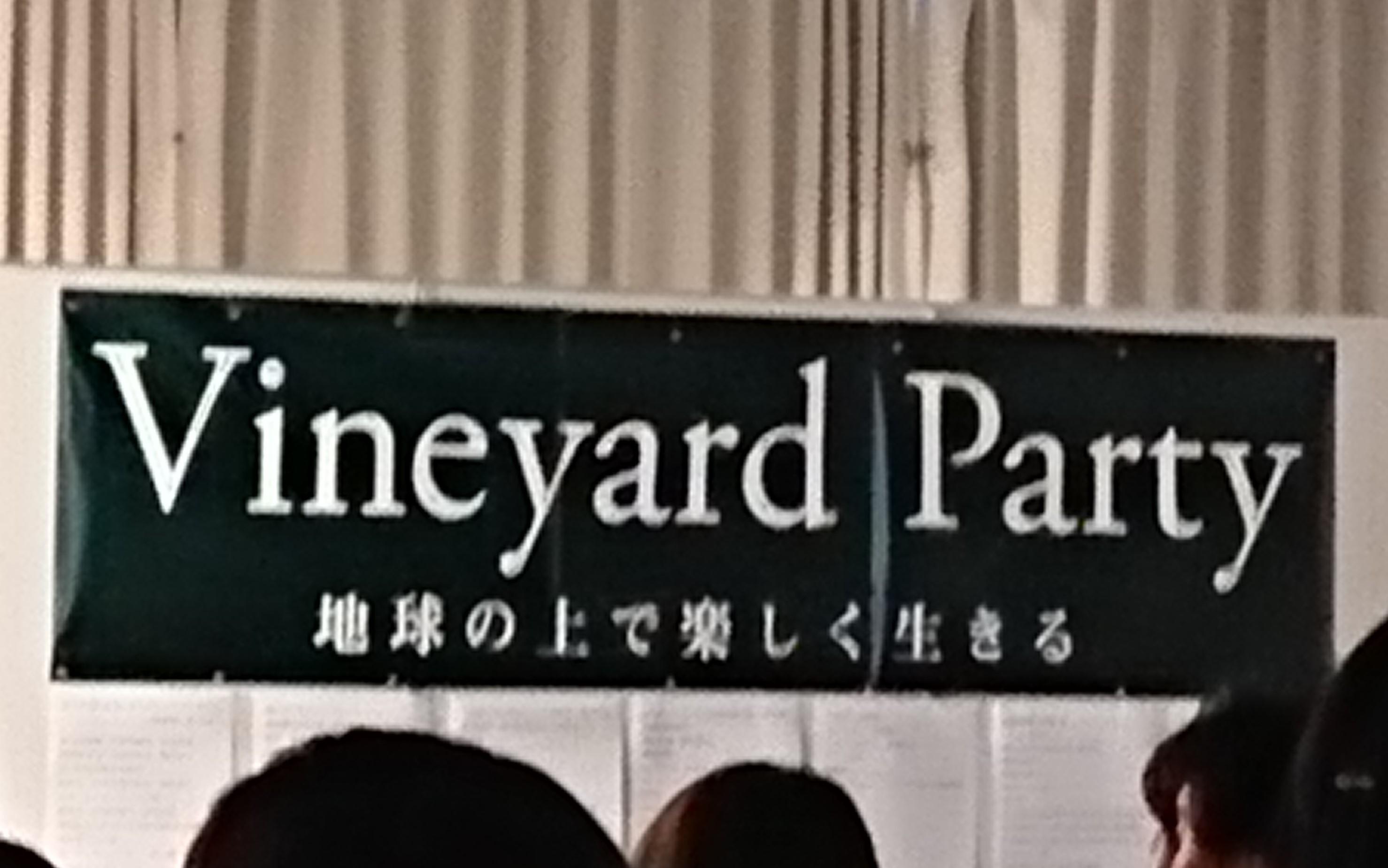 Vineyard Party 地球の上で楽しく生きる@ココファームワイナリー_c0100865_11423649.jpg