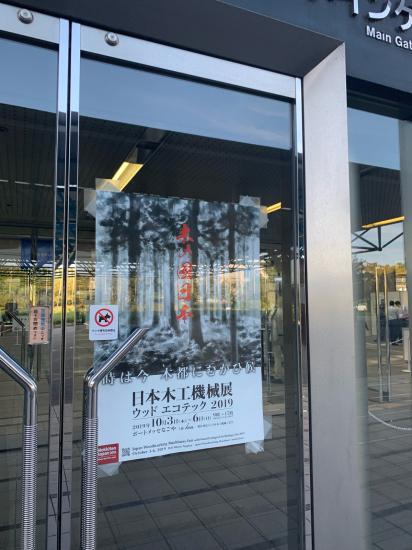 木工機械展 名古屋_f0053665_16430261.jpg