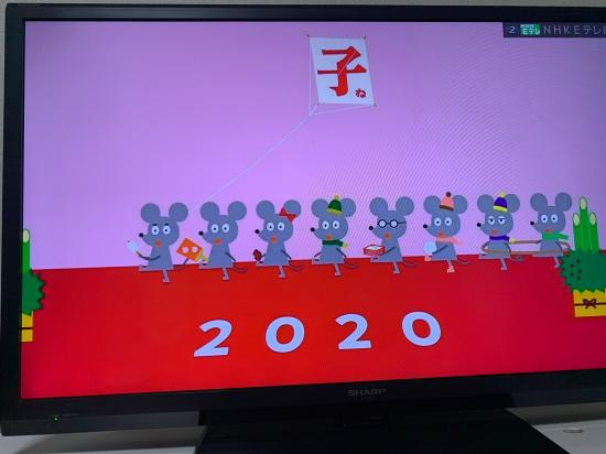 2020年 あけましておめでとうございます!_f0053665_17504144.jpg