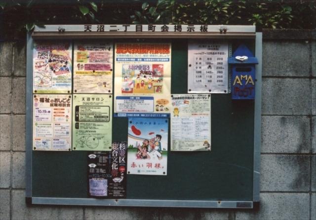 荻窪、2019年9月 前編_c0082066_00594001.jpg