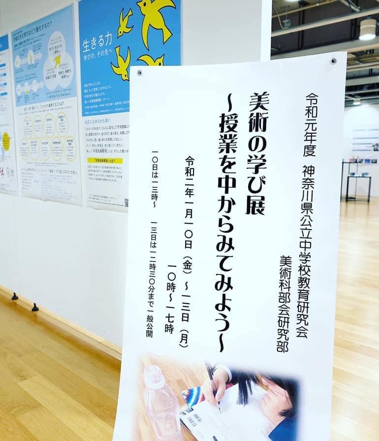 神奈川県で「美術の学び展」_b0068572_16535150.jpg