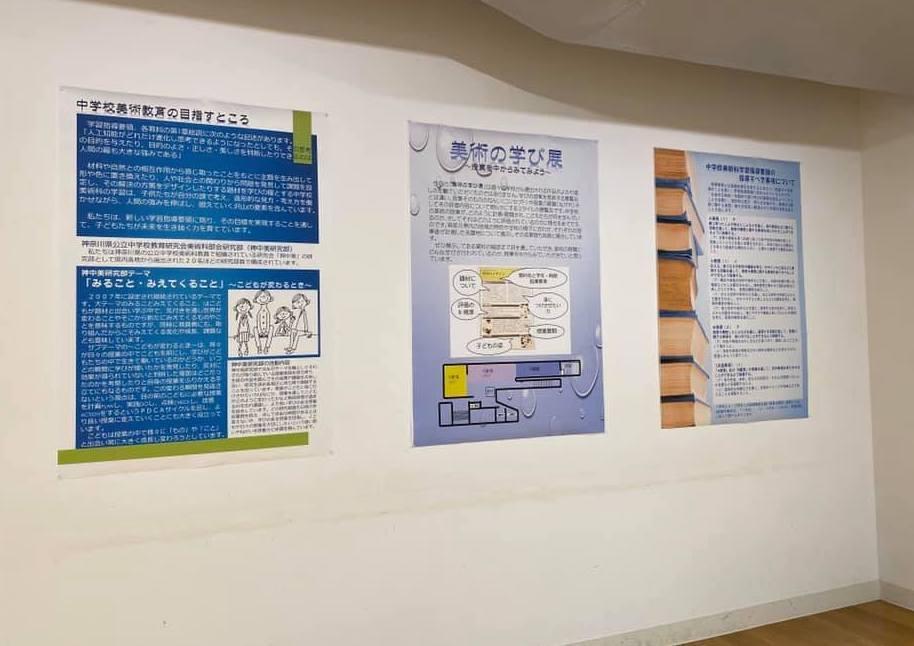 神奈川県で「美術の学び展」_b0068572_17154888.jpg