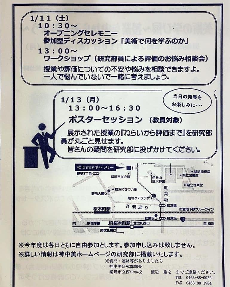 神奈川県で「美術の学び展」_b0068572_17155978.jpg