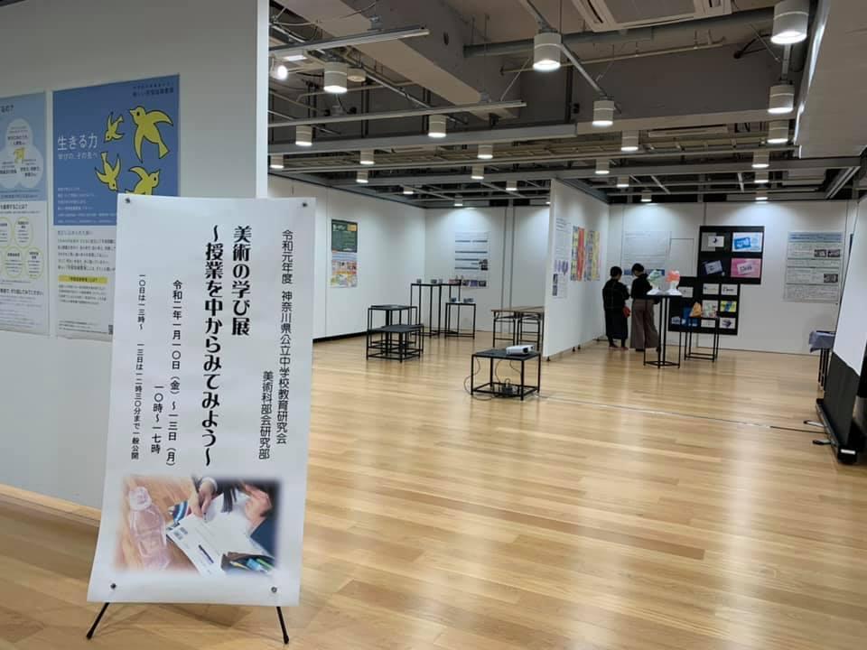神奈川県で「美術の学び展」_b0068572_17160273.jpg