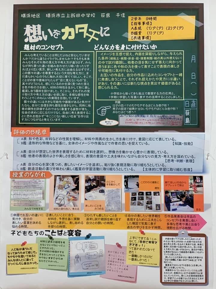 神奈川県で「美術の学び展」_b0068572_17223148.jpg
