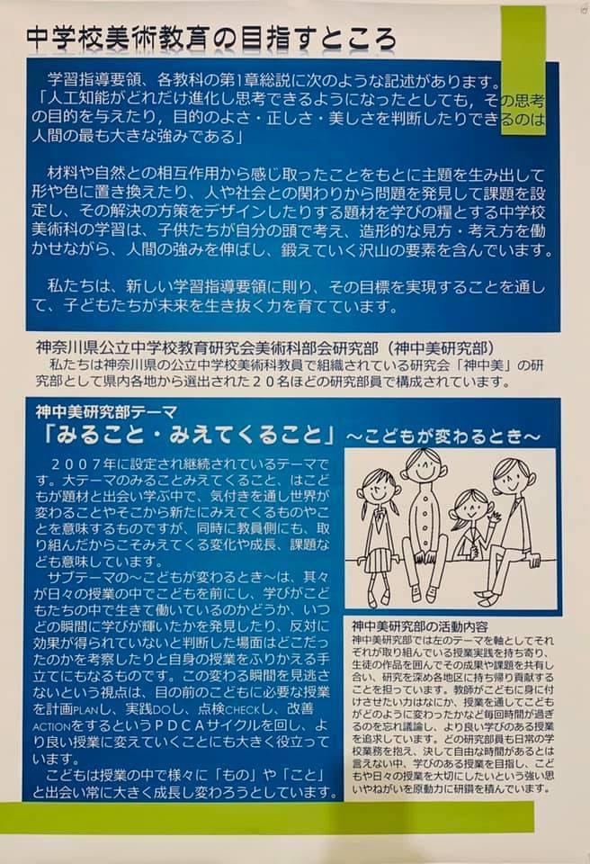 神奈川県で「美術の学び展」_b0068572_17223579.jpg