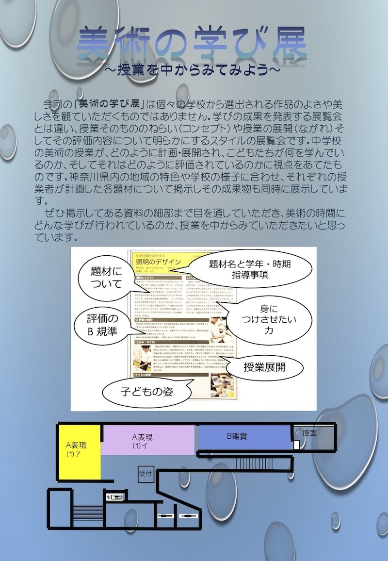 神奈川県で「美術の学び展」_b0068572_17302109.jpg