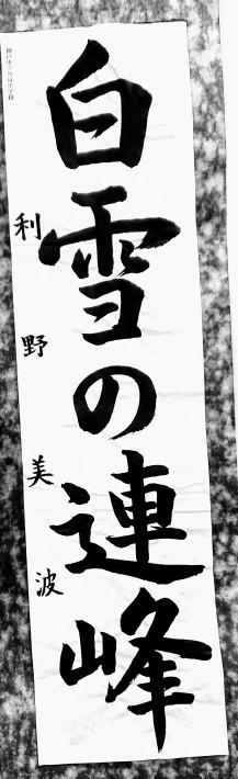 神戸から、成人の日・神戸市書き初め展 at 神戸阪急_a0098174_20130608.jpg