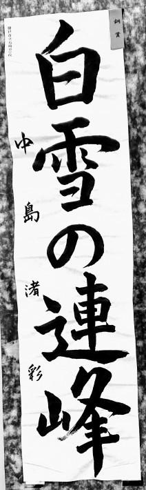 神戸から、成人の日・神戸市書き初め展 at 神戸阪急_a0098174_20133353.jpg