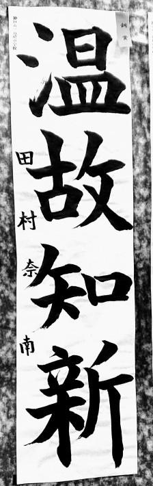 神戸から、成人の日・神戸市書き初め展 at 神戸阪急_a0098174_20140642.jpg
