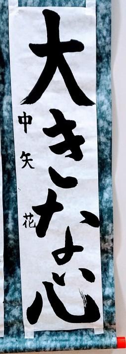 神戸から、成人の日・神戸市書き初め展 at 神戸阪急_a0098174_20143112.jpg