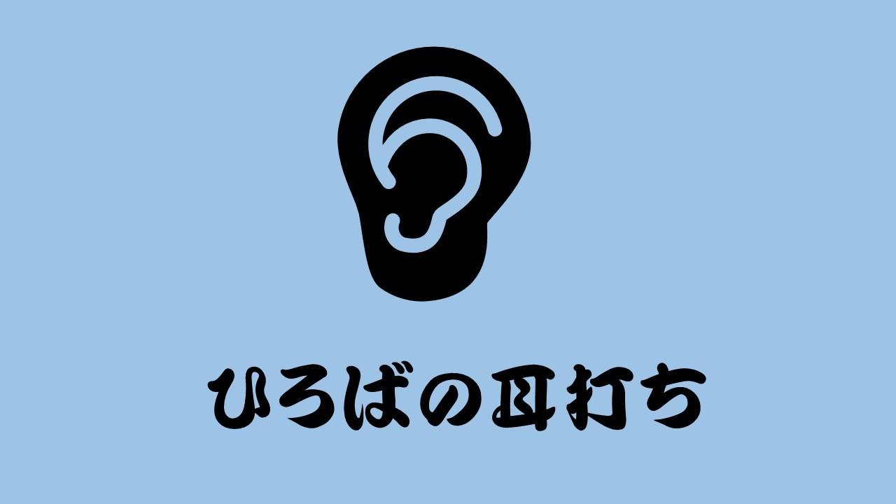 いよいよ始動、新シリーズ「ひろばの耳打ち」Vol.1「子どもが聴いてくれて話してくれる会話のコツ」_a0168274_17565908.jpg