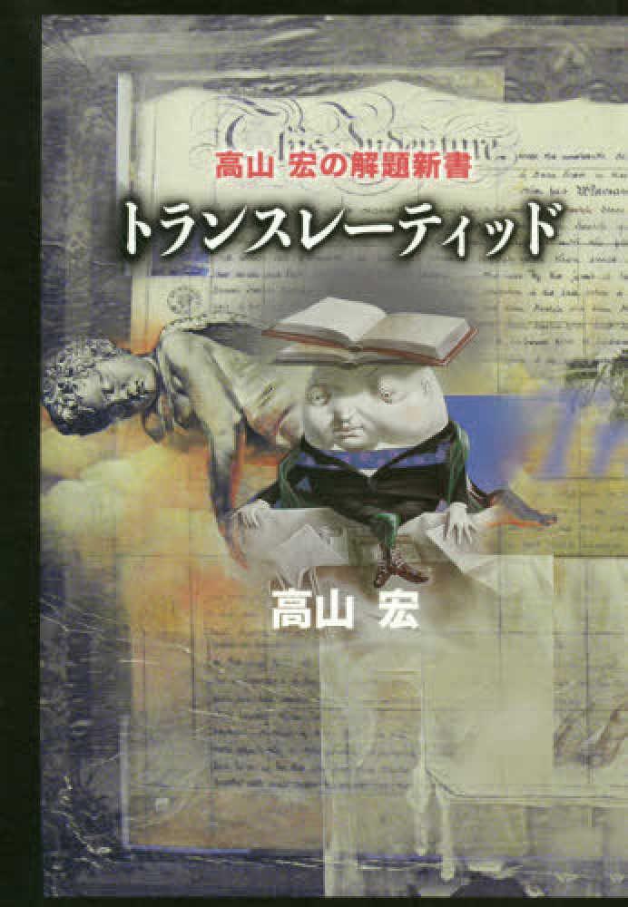 タカヤマ学派が考える「タカヤマ文化史をパブリックにする方法って?」(´∀`) 【その1】_d0026378_11581706.jpg