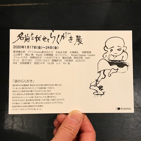 作り手さんよりお知らせ ふたつ_b0322280_21121353.jpg