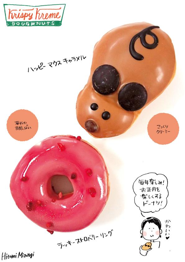 【干支ドーナツ】クリスピー・クリーム・ドーナツ「ハッピー マウス キャラメル」【毎年のお楽しみ】_d0272182_16563392.jpg