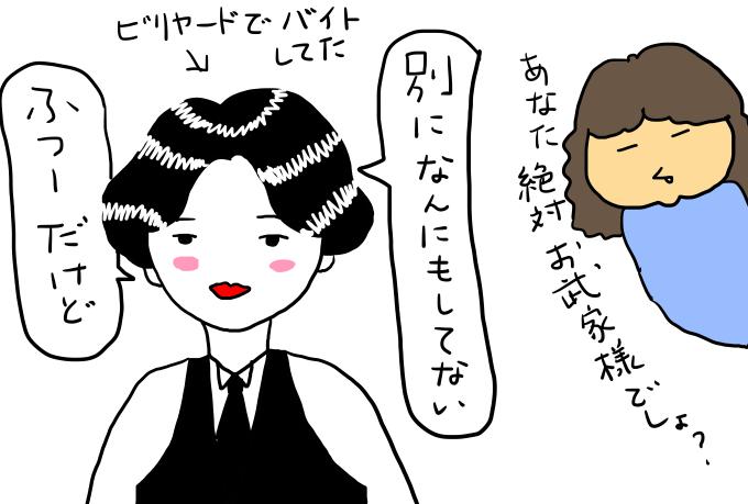 絶世の秋田美人_d0129083_10460579.jpg