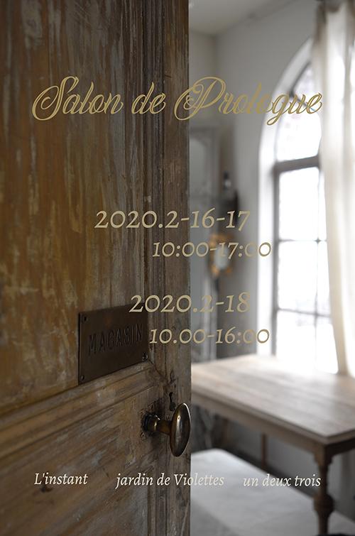 salon de prologueご予約方法のお知らせ_b0090884_11443382.jpg