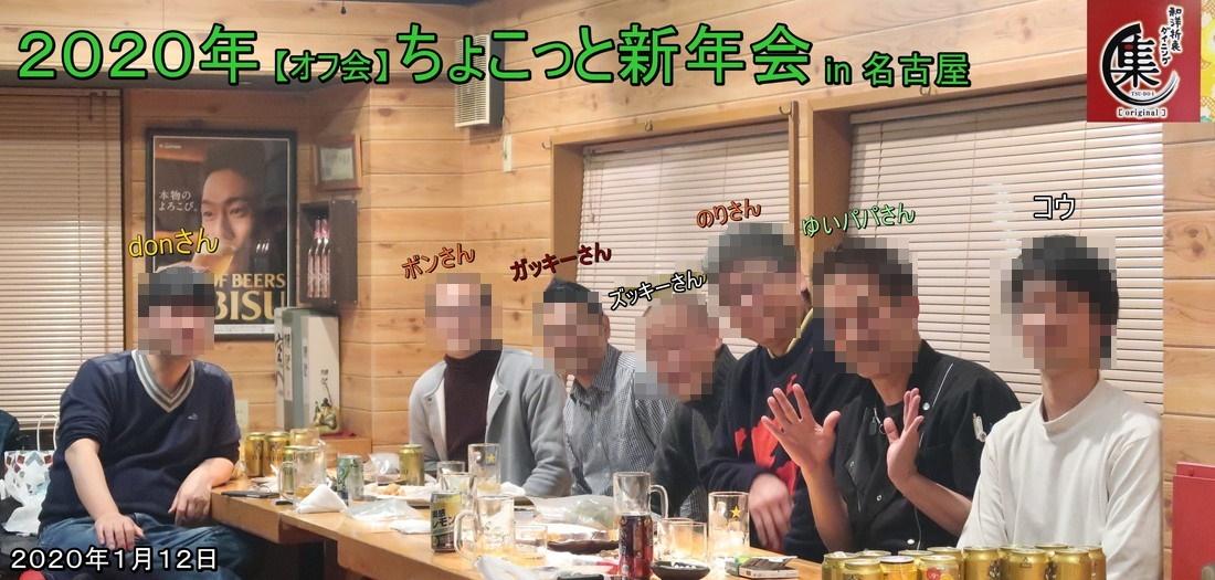 【オフ会】オフ会初体験。2020.1.13  姫路⇒名古屋 遠いよ高いよ(´;ω;`)_f0345888_22011152.jpg