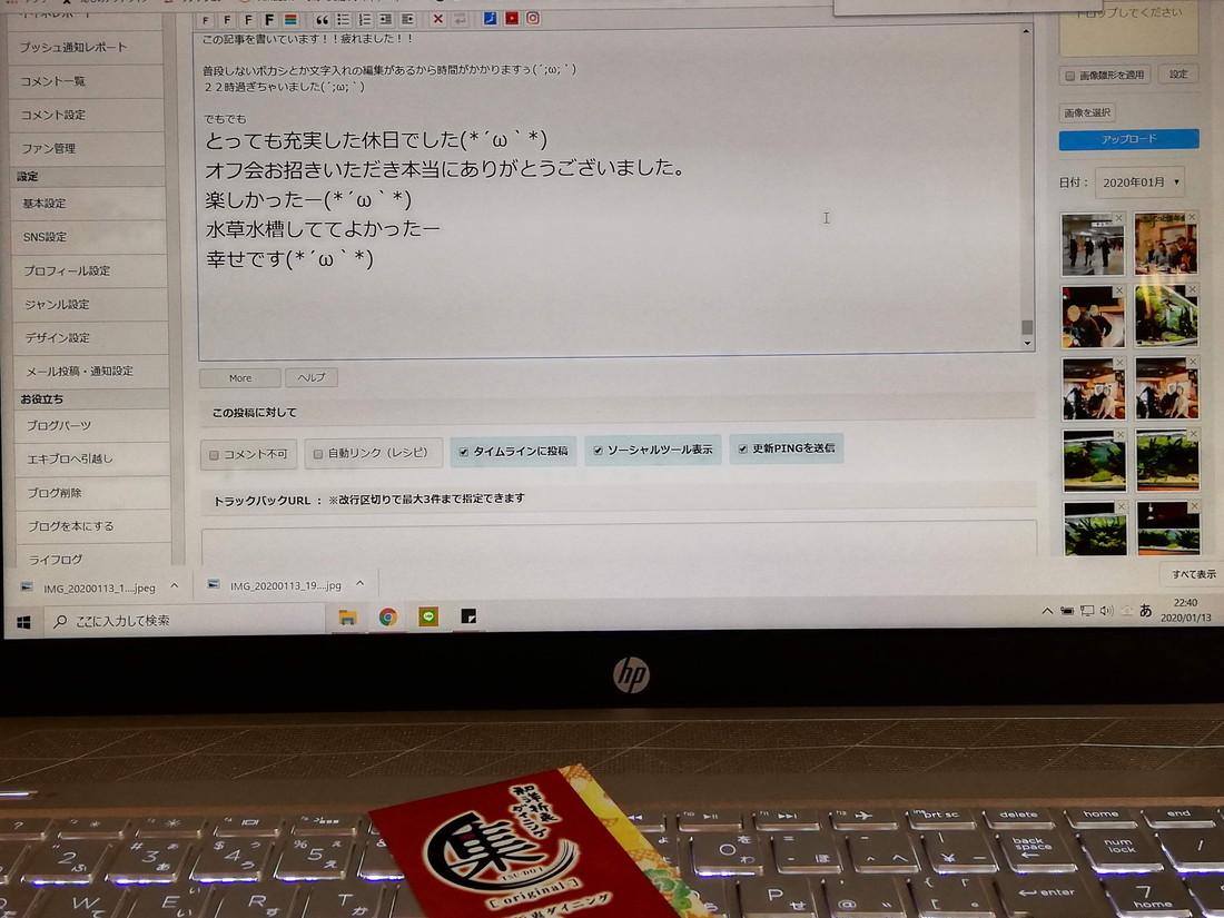 【オフ会】オフ会初体験。2020.1.13  姫路⇒名古屋 遠いよ高いよ(´;ω;`)_f0345888_22423496.jpg
