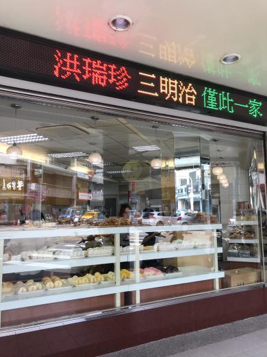 びっくり組み合わせの軽くてかわいいサンドイッチ!「洪瑞珍餅店」(台中)_e0171089_12494079.jpg