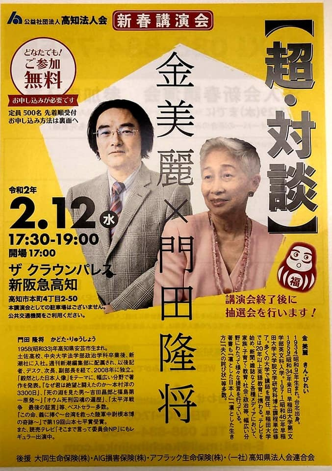 数ヵ月ぶりのロータリークラブ出席。これから横田くん、柳憲ちゃん達と高知西ロータリーを盛り上げていきます!_c0186691_13214350.jpg