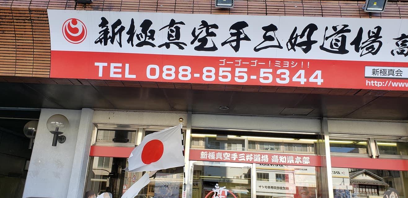 数ヵ月ぶりのロータリークラブ出席。これから横田くん、柳憲ちゃん達と高知西ロータリーを盛り上げていきます!_c0186691_13223381.jpg