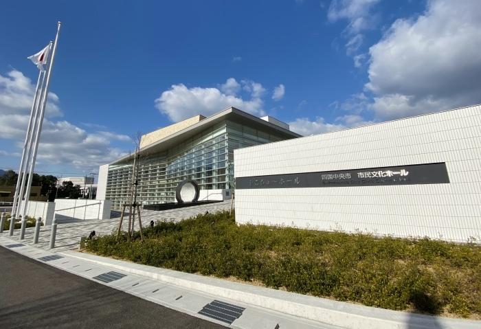 愛媛県 四国中央市市民文化ホール(しこちゅ〜ホール)_d0337795_22003946.jpeg