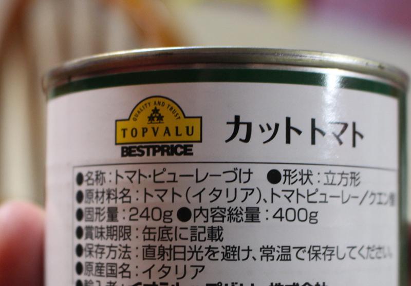スリムスープ トマトチリ  札幌 自転車屋。_a0139912_17344858.jpg