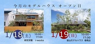 今月のモデルハウスオープン日_a0059217_15010548.jpg