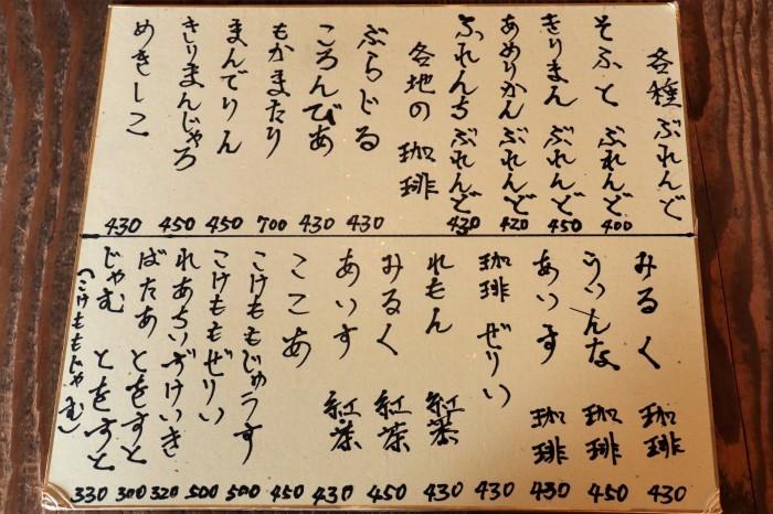 私好みの カフェ店 (1)_d0150720_10545076.jpg