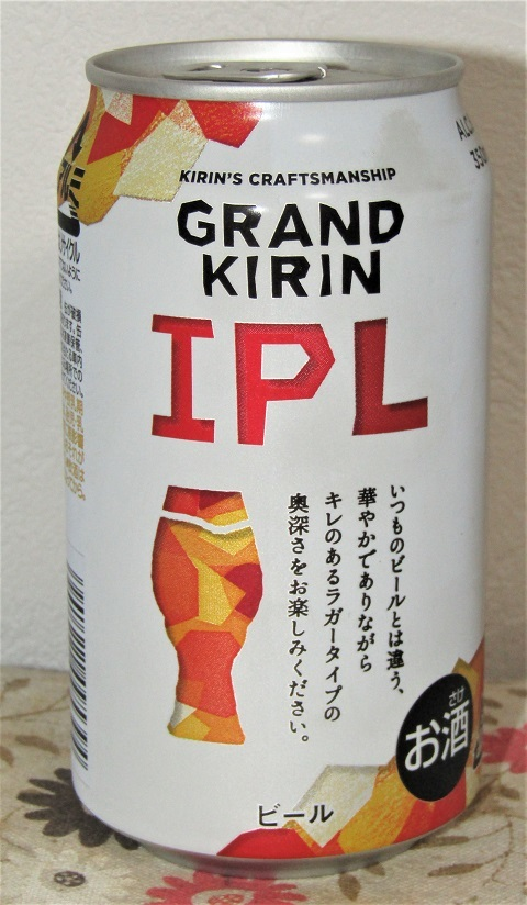 キリン グランドキリン IPL(Indian Pale Lager)~麦酒酔噺その1,134~国民としての誇り_b0081121_06352183.jpg