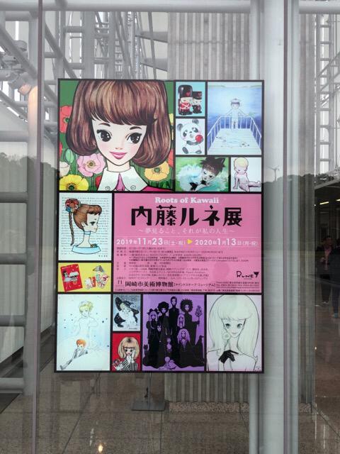 内藤ルネ展を見てきました。_f0373324_10424398.jpg