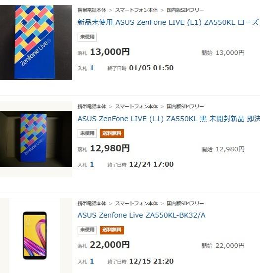 ASUSの格安スマホ ZenFone Live (L1)ZA550KLの白ロム価格相場_d0262326_00304706.jpg
