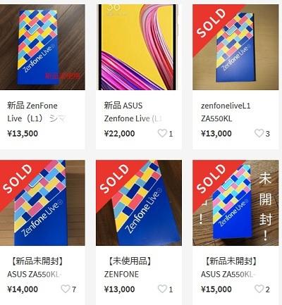 ASUSの格安スマホ ZenFone Live (L1)ZA550KLの白ロム価格相場_d0262326_00324706.jpg