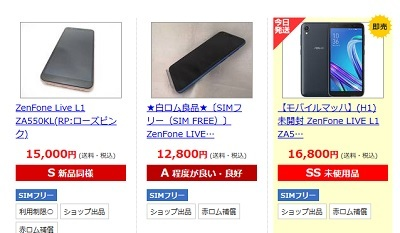 ASUSの格安スマホ ZenFone Live (L1)ZA550KLの白ロム価格相場_d0262326_00350027.jpg