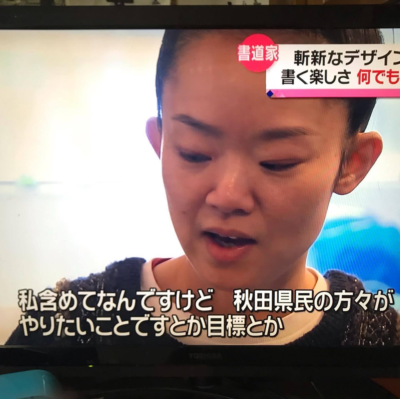 ABS秋田放送さま*news every.*_e0197227_20362076.jpg