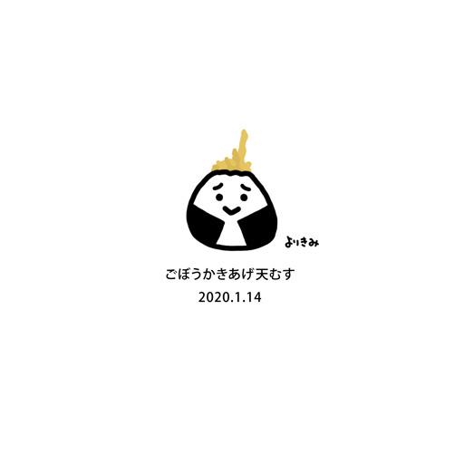 【おにぎり記録帳2020】No.007_c0327737_17341657.jpg