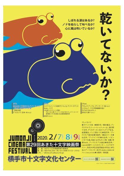 第29回あきた十文字映画祭_c0176838_14590380.jpg