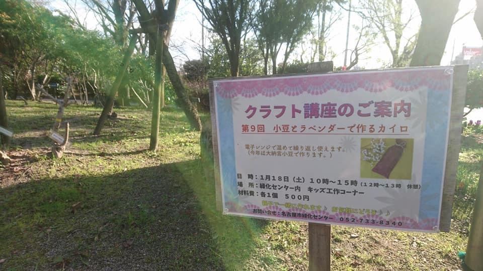 鶴舞公園へ行ってきました♪_f0373339_13352939.jpg