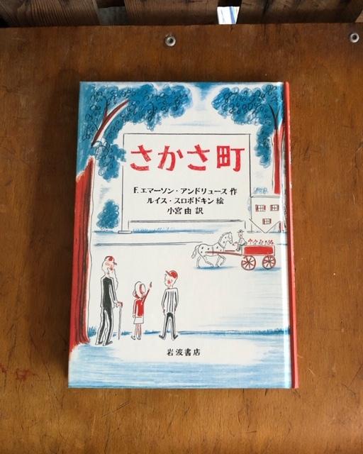 2019年10月「青と夜ノ空クルクル便」で送った本の紹介3_c0328441_18222956.jpg